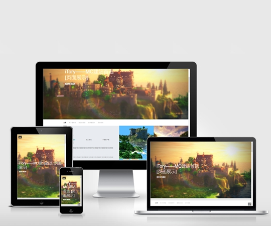 《IEcraft我的世界官网模板——样式一》