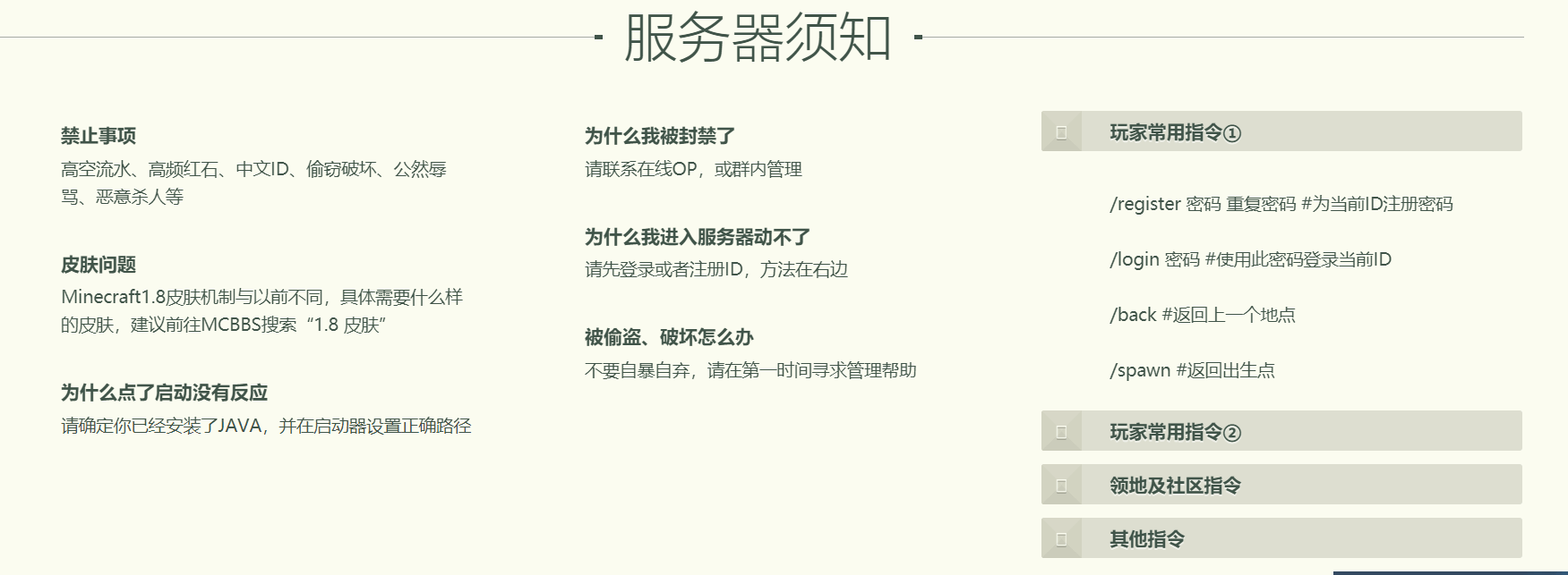 《IEcraft我的世界服务器官网HTML模板源码——样式四(方块,扁平风)》