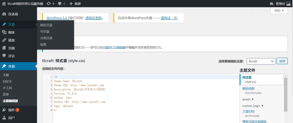 """《IEcraft第一款""""我的世界""""WordPress主题预售上线!动态网页,网页注册,互动体验,享你所想!》"""