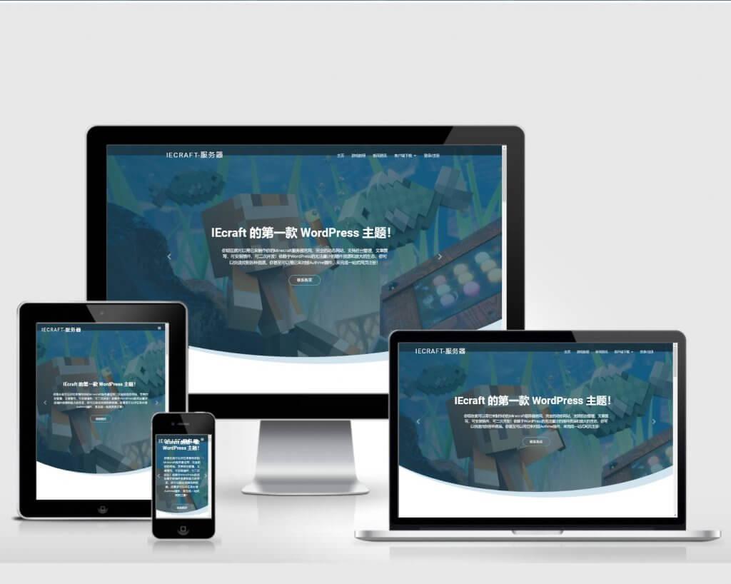 """《IEcraft第一款""""我的世界""""WordPress主题-动态网页,网页注册,互动体验,享你所想!》"""