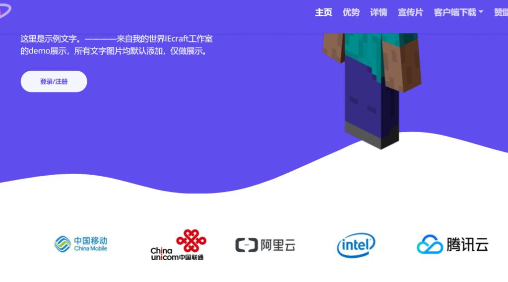 《IEcraft我的世界服务器蓝色波浪HTML模板源码——样式七(内置弹窗插件,可扩展页面)》