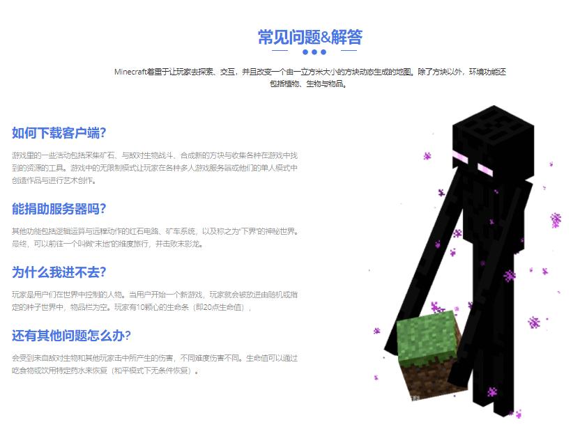 《IEcraft功能丰富、风格简明HTML我的世界服务器模板源码——样式八_Minecraft》