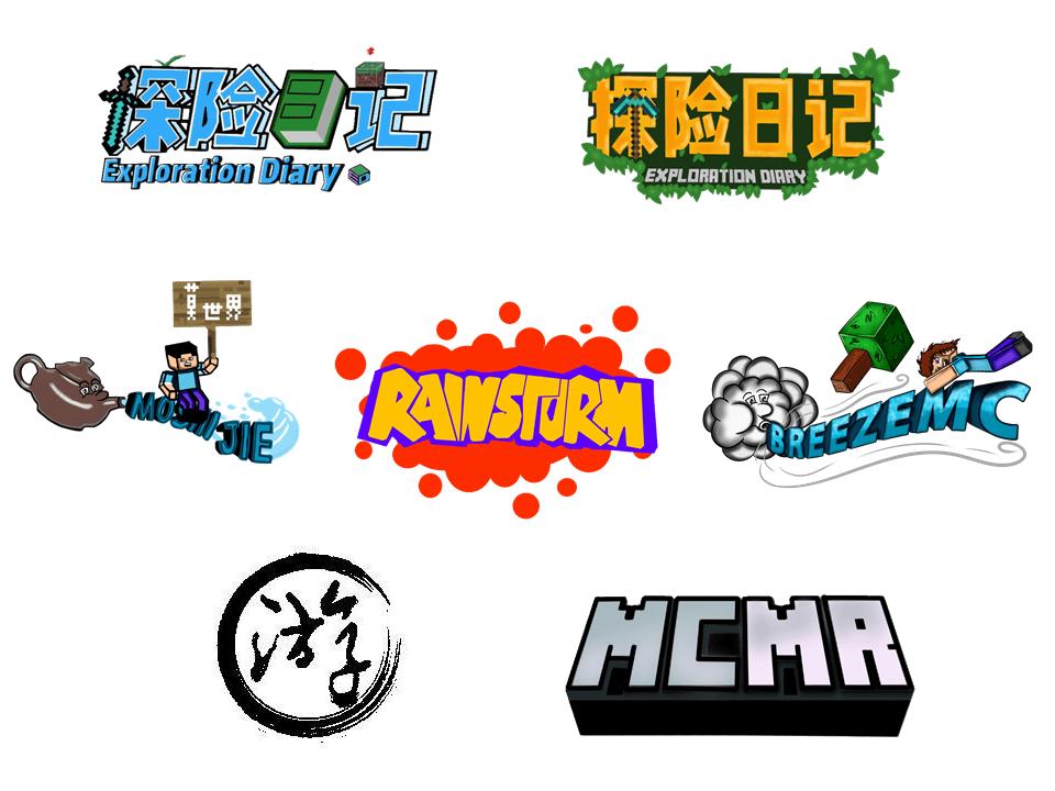 《IEcraft新增我的世界Minecraft Logo定制设计服务|40元起步|MC_logo定制》