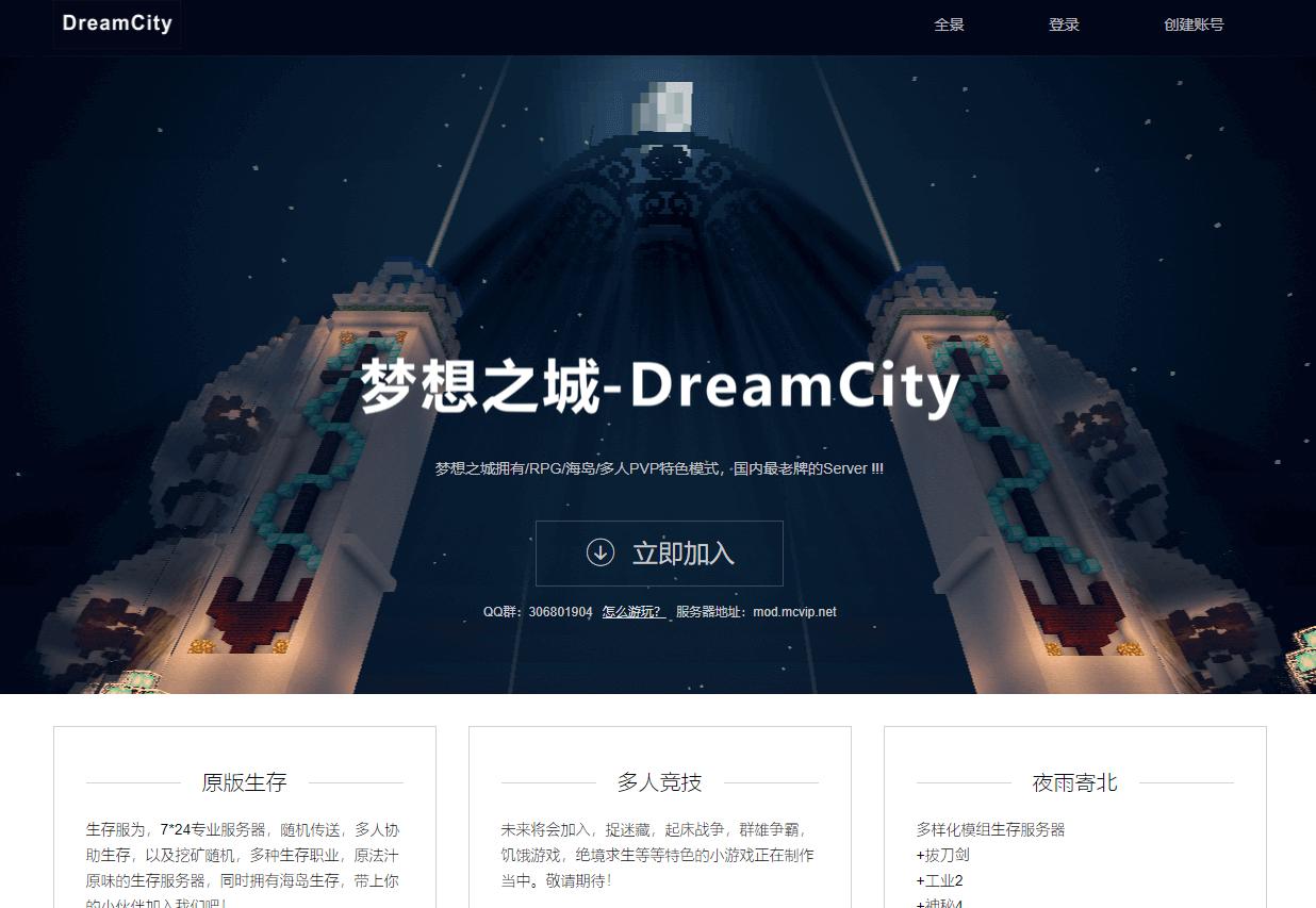 《我的世界梦想之城DreamCity服务器HTML官网免费模板源码下载(8)》