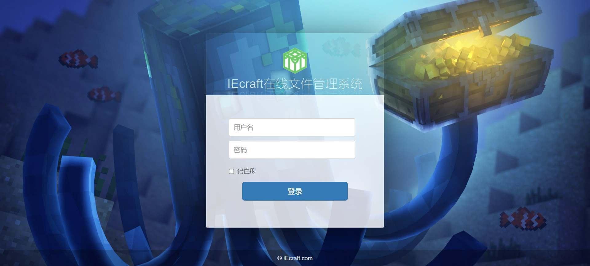 《IEcraft文件管理系统升级日志》