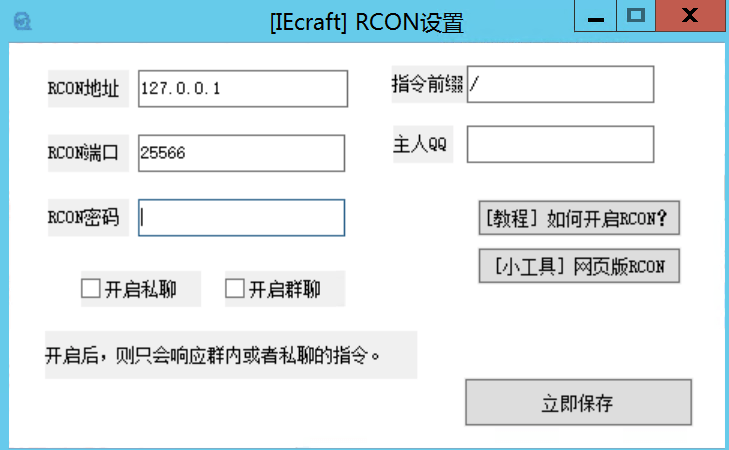 《[免费][机器人插件] 当着群友的面控制你的MC服务器吧——在线BAN人?Q群发点券?》